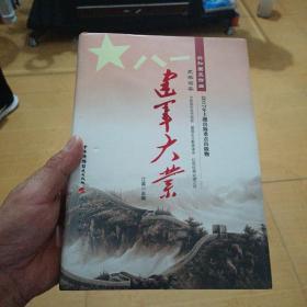 建军大业(16开精装)
