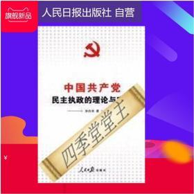 全新正版中国共产党民主执政的理论与实践_孙存良著