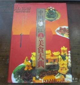 中国镇江美食大典