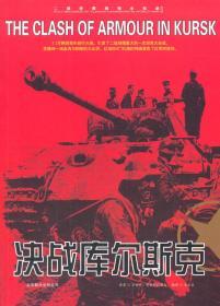 全新正版正版* 二战经典战役记录:决战库尔斯克 多姆宁普里列扎耶夫  马康 9787806009024 北京联合