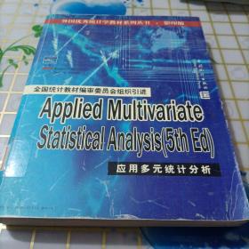 应用多元统计分析(第5版 英文版)