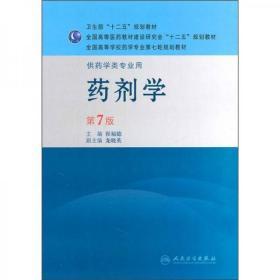 药剂学 第7版(供药学类专业用)崔福德  编  人民卫生出版社