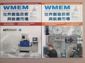 世界制造技术与装备市场2002.1 2002.5【两册同售 两册均未阅 品相好】
