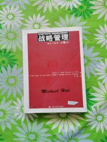 战略管理:概念与案例(第8版)