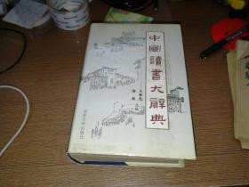 中国读书大辞典 G3
