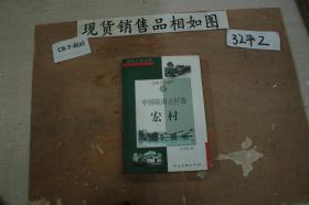 中国皖南古村落-宏村