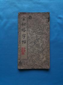 玄秘塔字帖(选字本)