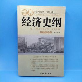 世界经济史纲(全译彩图本)