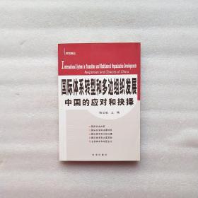 国际体系转型和多边组织发展:中国的应对和抉择