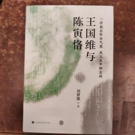 王国维与陈寅恪(著名学者刘梦溪先生文化著作)(签名钤印)