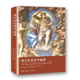 现代性的神学起源科学源流译丛 美迈克尔?艾伦?吉莱斯皮 著 张卜天 译
