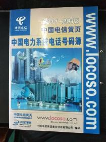 中国电力系统电话号码簿(2011-2012中国电信黄页)