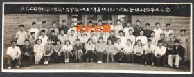 1957年,【中央建筑工程部】【张家口建筑工程学校】五七年度306班全体同学毕业合影老照片