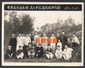 1956年,中共山西芮城县委,祁、商二位书记合影老照片,当年全县最重要的领导都在