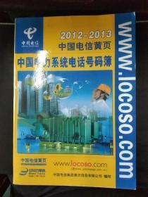 中国电力系统电话号码簿(2012-2013中国电信黄页)
