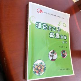插花技艺与盆景制作(第2版)/21世纪农业部高职高专规划教材