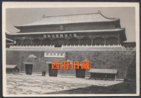 五十年代初期,北京故宫博物院老照片,【伟大祖国建筑展览老照片】,故宫午门老照片