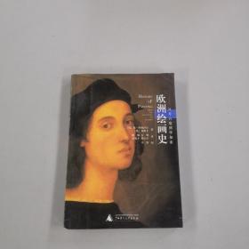 欧洲绘画史(从拜占庭到毕加索)