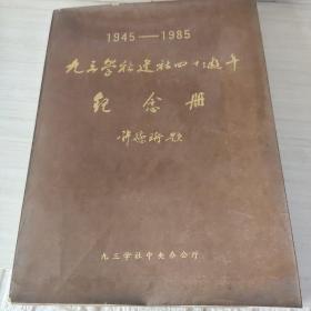 九三学社建设40周年纪念册(1945一1985)