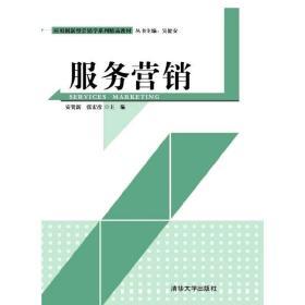 服务营销安贺新清华大学出版社9787302399322