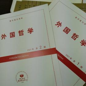 人大复印资料外国哲学2021年第9期
