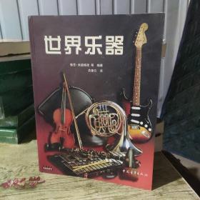 世界乐器:绘图组绘制的图解全书