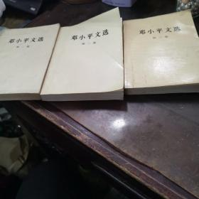 邓小平文选 (1一3)卷