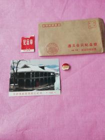 参观遵义会议会址纪念卡片+参观遵义会议会址纪念旅游徽章。