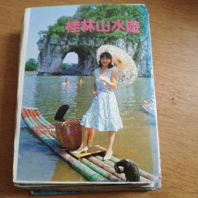 桂林山水游明信片1套10枚合售