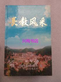 长教风采——广东大埔县湖寮镇长教村文化生活
