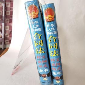 中华人民共和国合同法释义·案例·格式全书(上下)