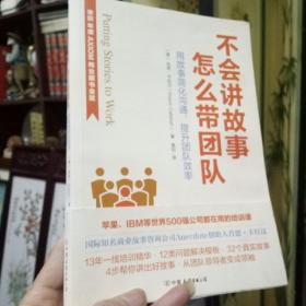 《不会讲故事,怎么带团队》(荣获AXIOM年度商业图书金奖!)
