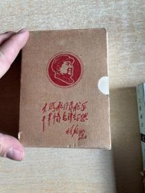 毛泽东选集 1969年黑龙江版!!封面有主席像!外合套有双面林彪题词!!
