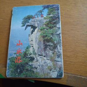 山水游明信片1套10枚合售