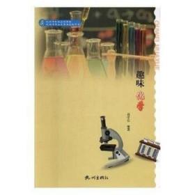 杭州市精品选修课程:趣味化学