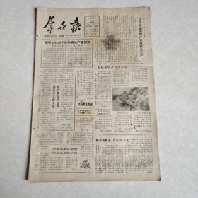 群众报 1983年7月10日 (8开四版) 切实帮助困难户发展商品生产;中国女排勇夺世界超级女排锦标赛冠