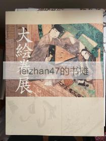 《大绘卷展》图录 国宝《源氏物语绘卷》《鸟兽戏画》等日本古代著名绘卷 现货包邮!