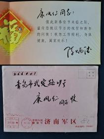 贺卡,名人签名,陈炳德