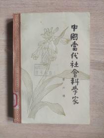 中国当代社会科学家 第六辑