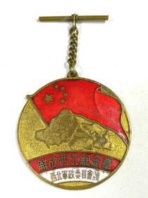 55系列      解放西北纪念章   上海五合大字版