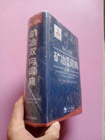 英汉汉英矿冶双向词典【未开封】原书2本1套,现存1本