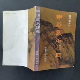 中华武术辞典