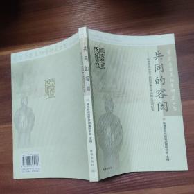 容闳与留美幼童研究丛书(7册全16开)容闳与科教兴国、创办出洋局及官学生历史、容闳与中国近代化、共同的容闳、我的中国童年、中国幼童留美史