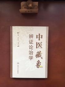 中医藏象辨证论治学