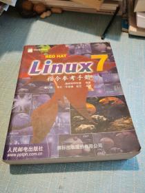 Linux 7指令参考手册