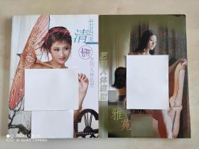 清妍/雅苑 艺用人体造型  两册合售