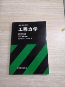 工程力学(静力学)(1997年修订版)