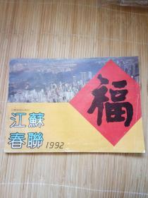 江苏春联1992年缩样