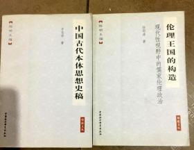 中国古代本体思想史稿、伦理王国的构造-现代性视野中的儒家伦理政治 (两本合售)