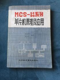 MCS--51/96系列单片机原理及其应用